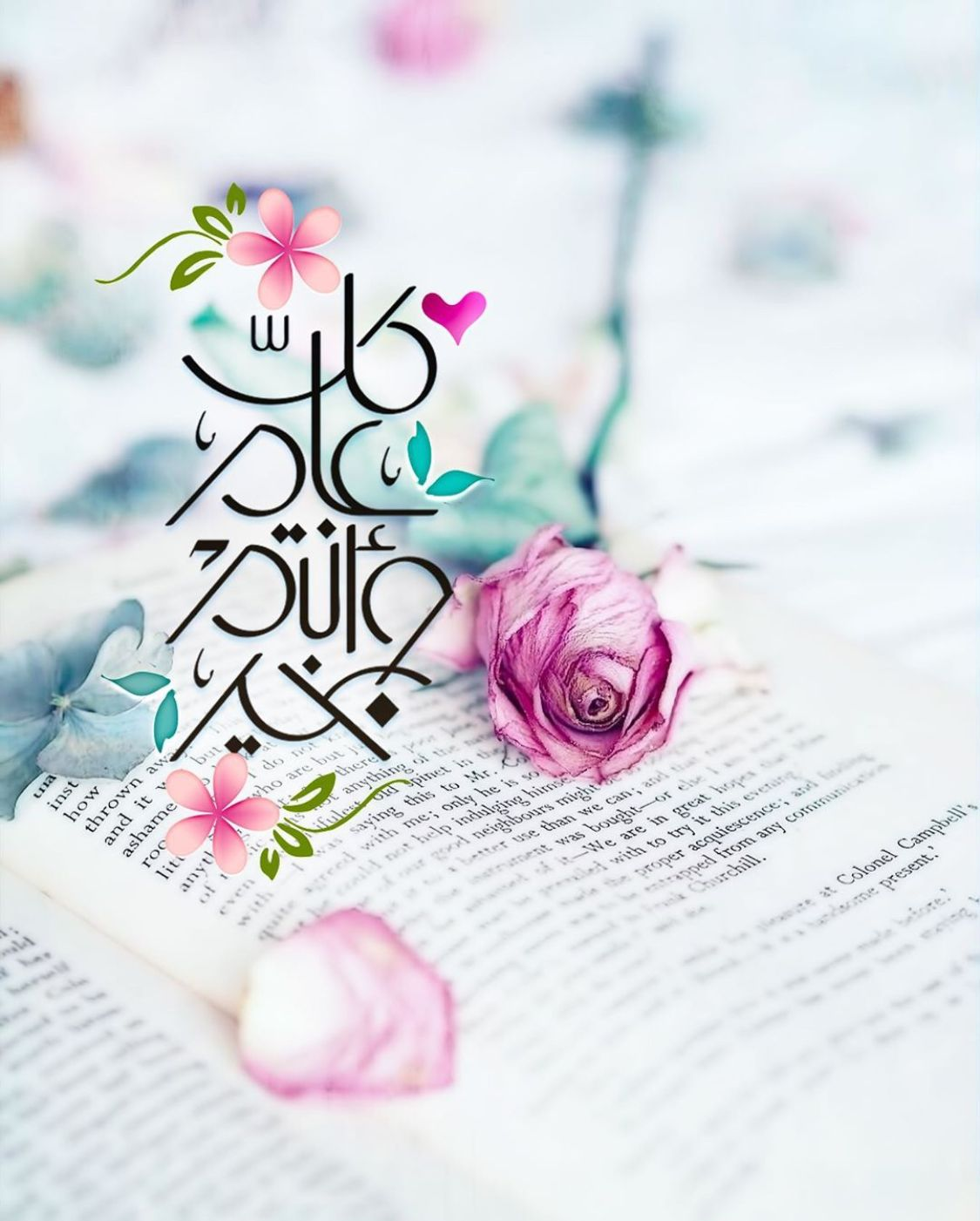 Pin By Manar On عيد الفطر عيد الأضحى Eid Mubark Islamic Wallpaper Hd Islamic Wallpaper Islamic Pictures