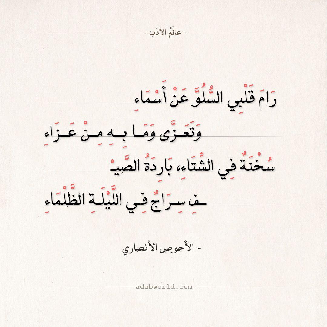 شعر الأحوص الأنصاري رام قلبي السلو عن أسماء عالم الأدب Math Arabic