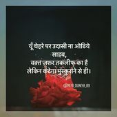 Hindi Motivational Quotes Inspirational Quotes in Hindi Page20  Brain Hack Qu
