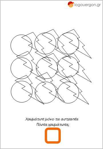 Ζωγράφισε μόνο τις αστραπές | Ejercicios de atención | Pinterest ...