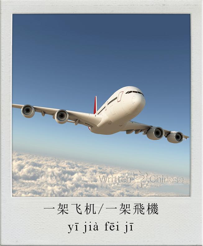 一架飞机/一架飛機 (yī jià fēi jī): Airplane