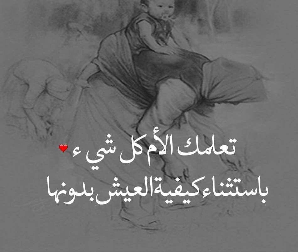 Pin By صورة و كلمة On و ق ل ر ب ار ح م ه م ا ك م ا ر ب ي ان ي ص غ ير ا Arabic Quotes Quotes Poster