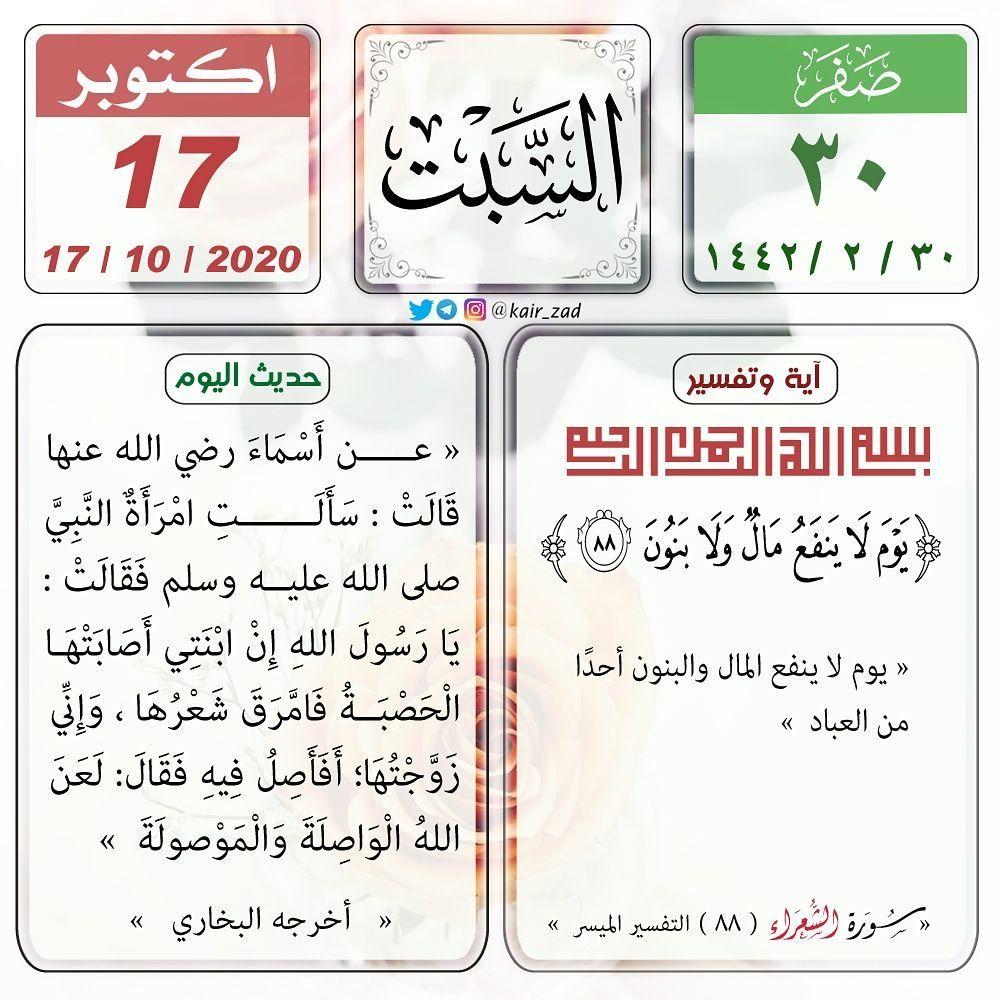 Pin By اترك اثرا علي المنبهي On التقويم تاريخ اسلامي من سنة الهجرة Bullet Journal Journal