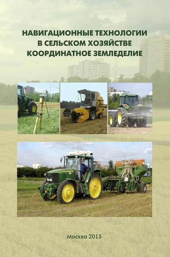 Скачать книги про сельское хозяйство