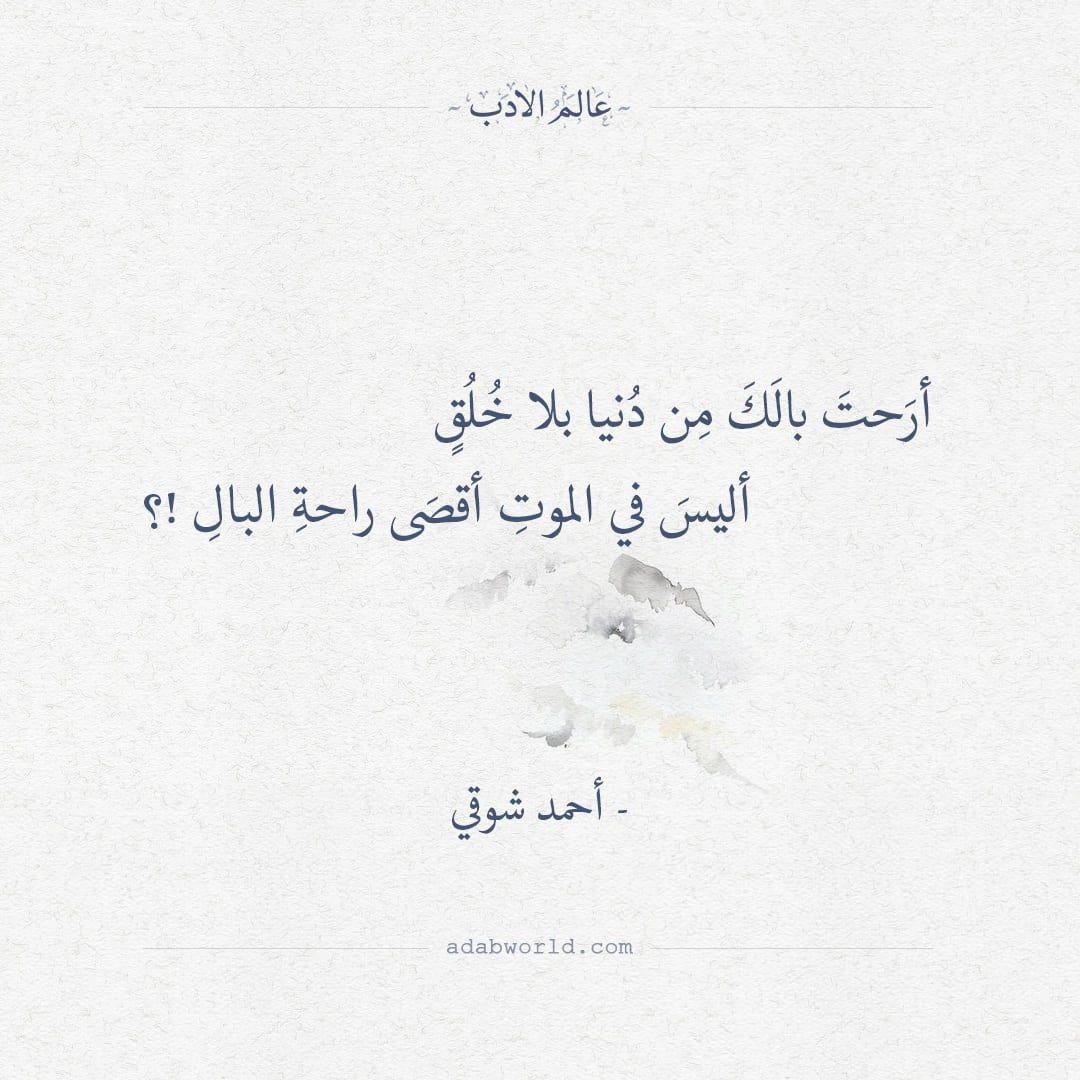 أرحت بالك من دنيا بلا خلق أحمد شوقي عالم الأدب Beautiful Quotes Talking Quotes Arabic English Quotes
