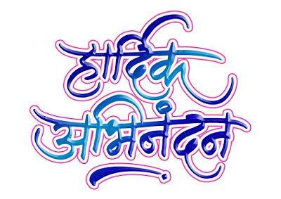 Hardik Shubhechha Birthday Flex Banner Background Design Marathi