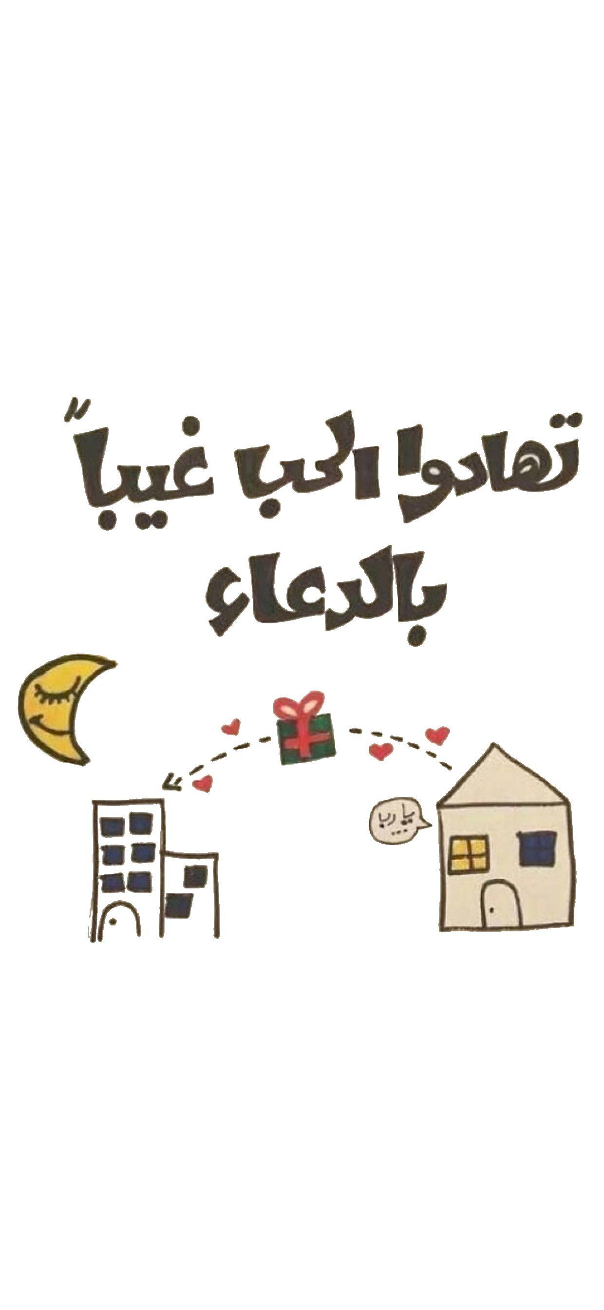 السعوديه الخليج رمضان الشرق الأوسط سناب كويت فايروس كورونا تصميم شعار لوقو دعاء Painting Art Projects Graphic Poster Islamic Messages