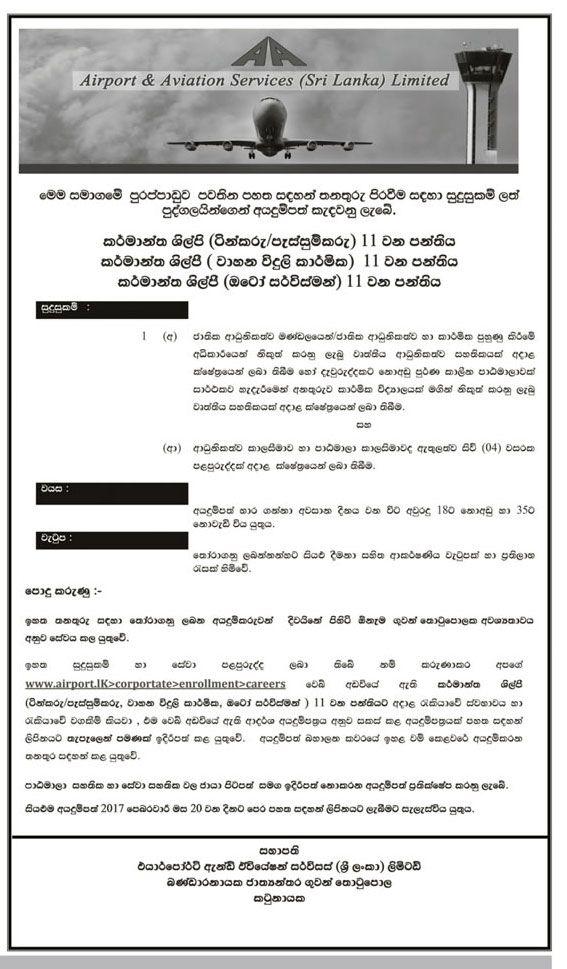 Sri Lankan Government Job Vacancies at Airport \ Aviation Services - welder job description