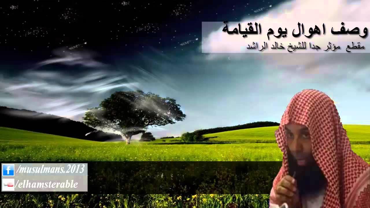 أكثر مقطع مبكى اهوال يوم القيامه للشيخ خالد الراشد Places To Visit Youtube World