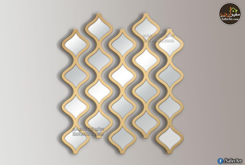 مرايات حائط 5 قطع ذهبى سفير ارت للديكور Mirror Shop Mirror Wall Mirror