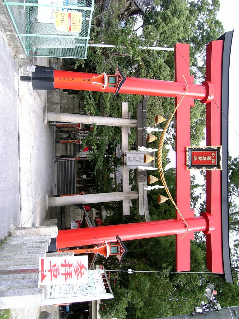 瓢箪山稲荷神社鳥居01.JPG (768×1024)