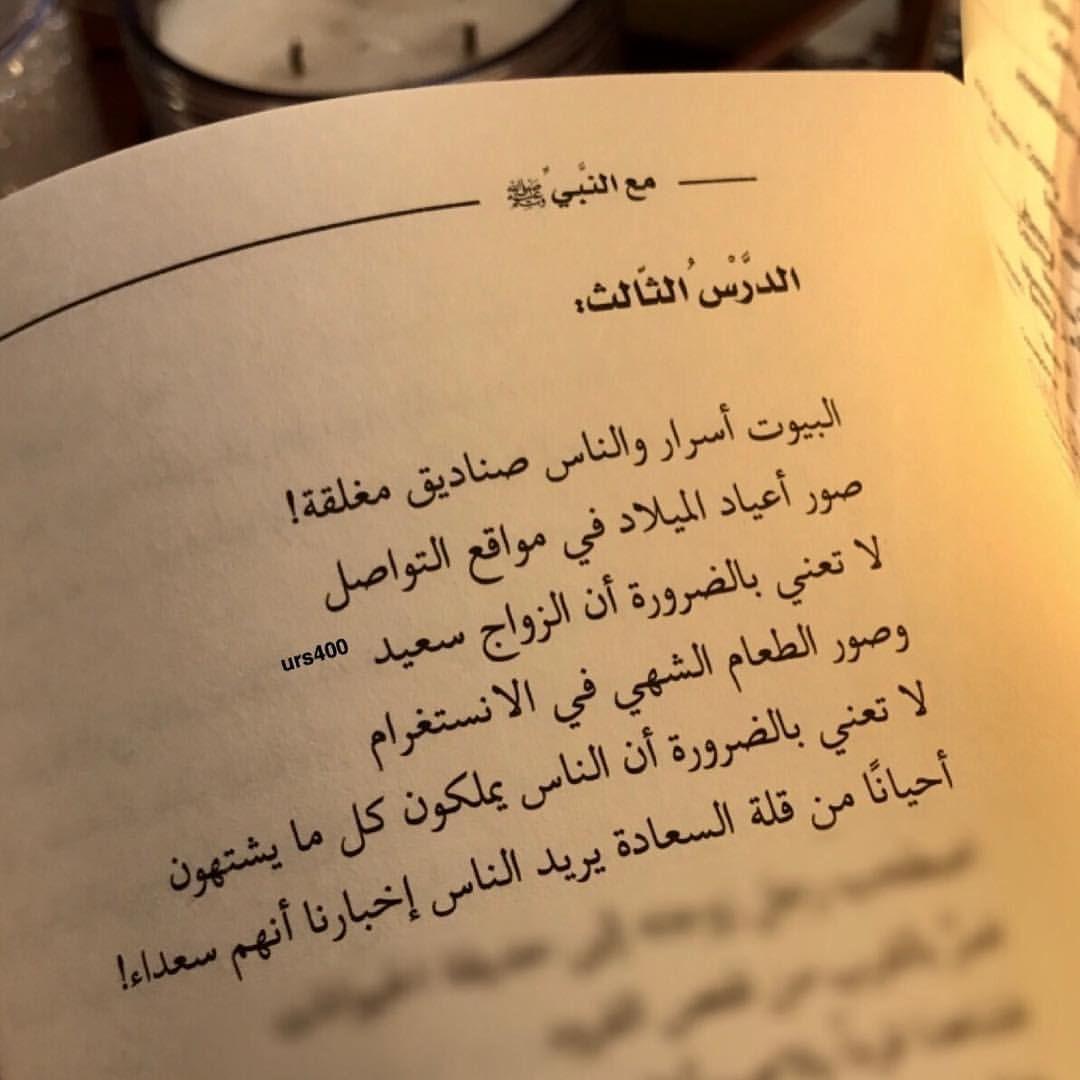 Mego احيانا من قلة السعاده يريد الناس اخبارنا انهم سعداء عربي كلمات كلام رواية اقتب Quotes For Book Lovers Wisdom Quotes Life Wisdom Quotes