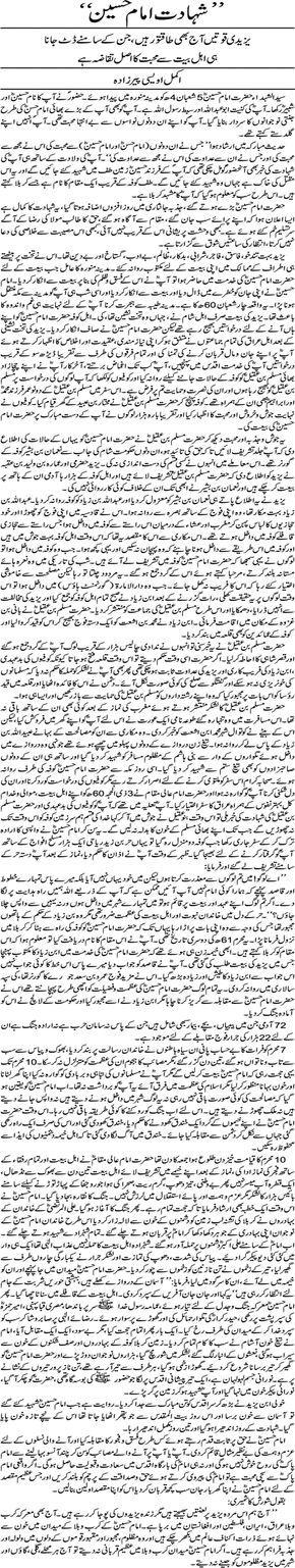 History of 10th Muharram YoumeAshura and Waqia Karbala