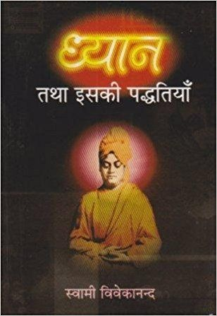 Dhyan Tatha Isaki Paddhatiyan Hindi By Swami Vivekananda Meditation And Its Method Hindi Paperback 2004 Meditation Ayurveda Books Swami Vivekananda