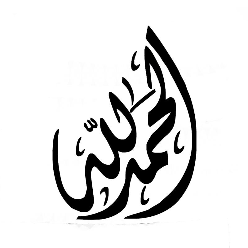 Wholesale Pcslot Pcslot Muslim Car Decal Alhumdulillah - Where to buy stickers for cars