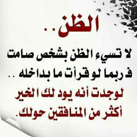 ظن السوء Good Morning Arabic Paper Art Craft Words
