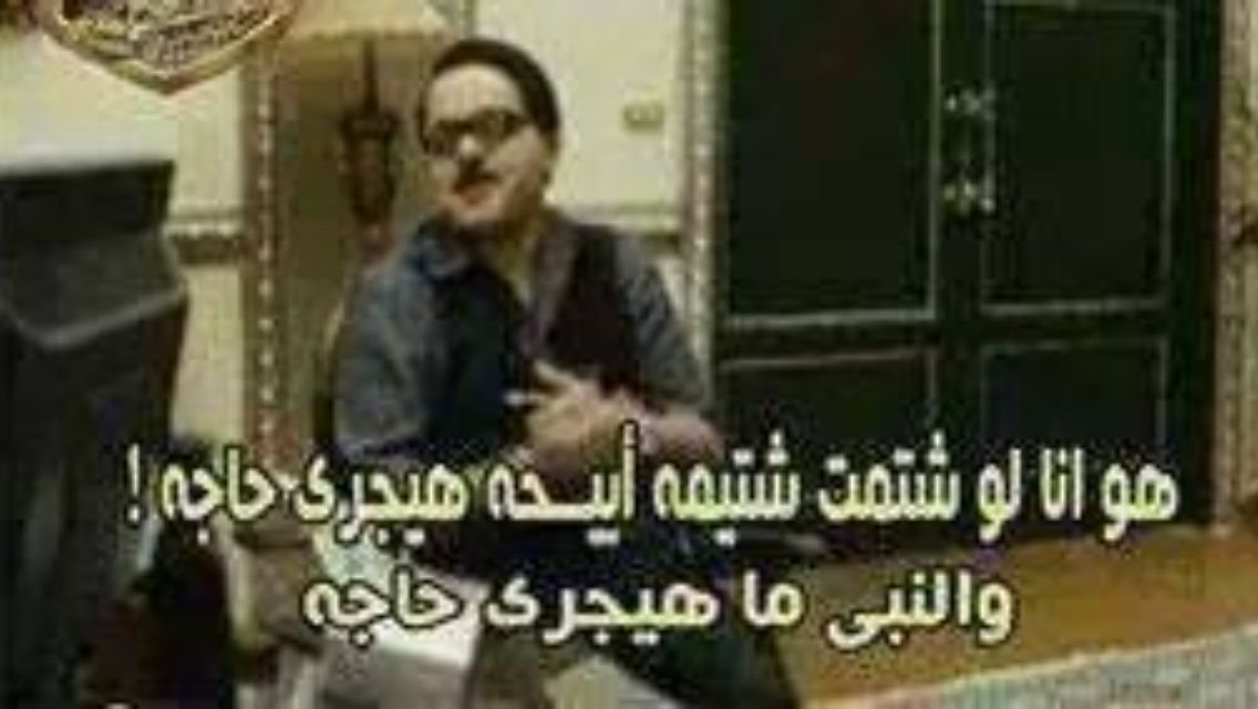 Pin By Lobna Hashish On قفشات افلام Funny Comments Touching Words Arabic Memes