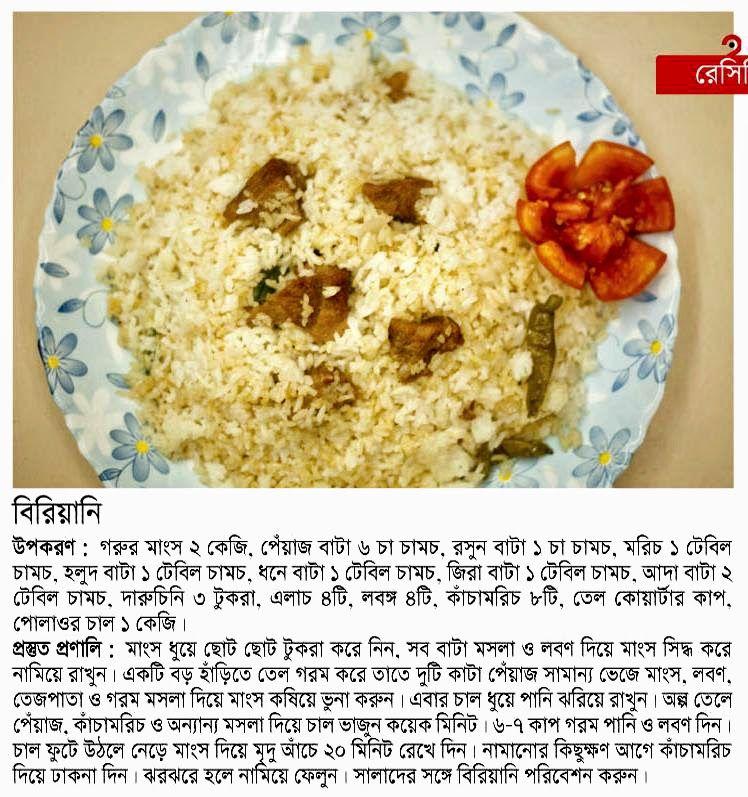 Bangladeshi food recipe gorur mangsher biriyani bangla recipe bangladeshi food recipe gorur mangsher biriyani bangla recipe forumfinder Images
