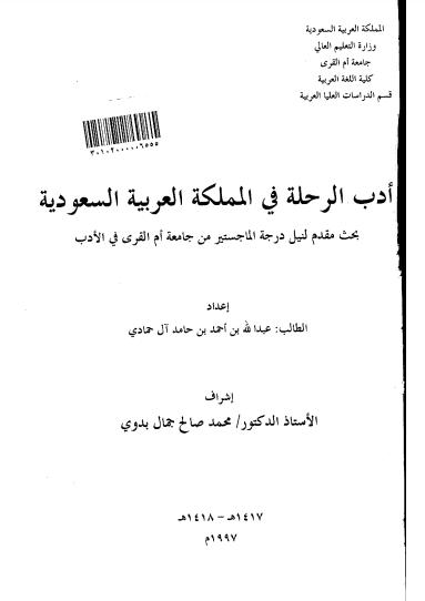 الجغرافيا دراسات و أبحاث جغرافية أدب الرحلة في المملكة العربية السعودية عبد الله In 2020 Geography Math Places To Visit