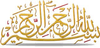 بسم الله الرحمن الرحيم مزخرفة Pdf Recherche Google Arabic Calligraphy Calligraphy Art
