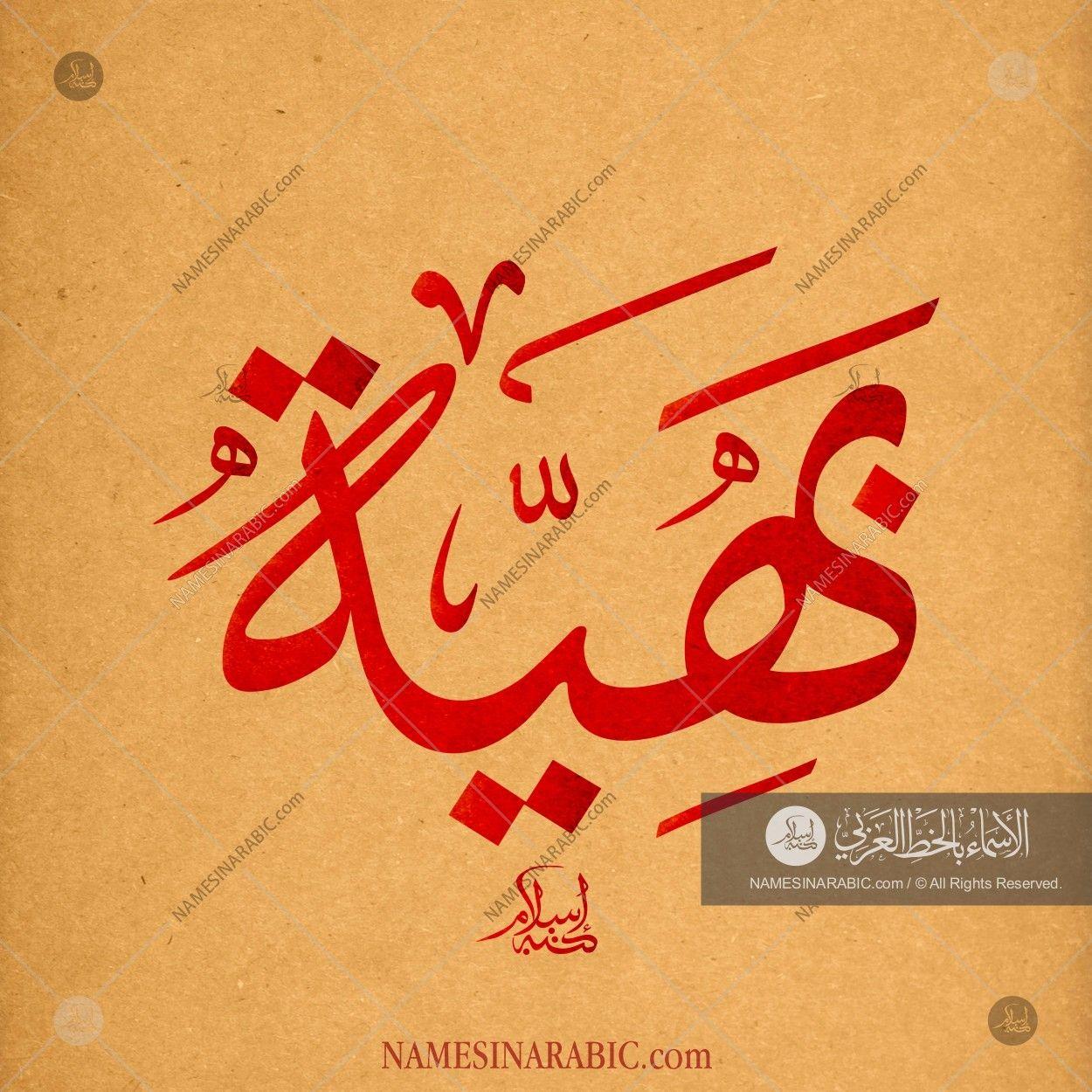 Bahiyya بهية Names In Arabic Calligraphy Name 1480 Calligraphy Name Calligraphy Arabic Calligraphy