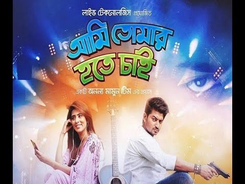 Ami Tomar Hote Chai Full Bangla Movie by mim and bappy