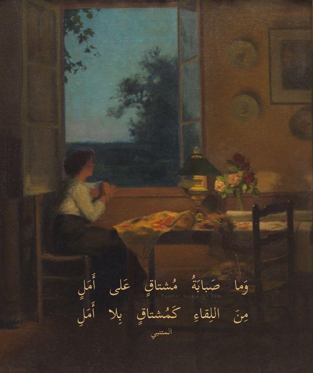 و ما ص باب ة م شتاق ع لى أ م ل Painting Tumblr Art