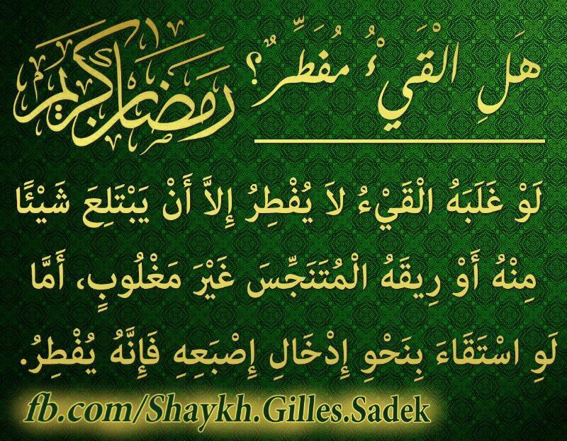 حكم القيء اثناء الصيام Arabic Quotes Chalkboard Quotes Quotes