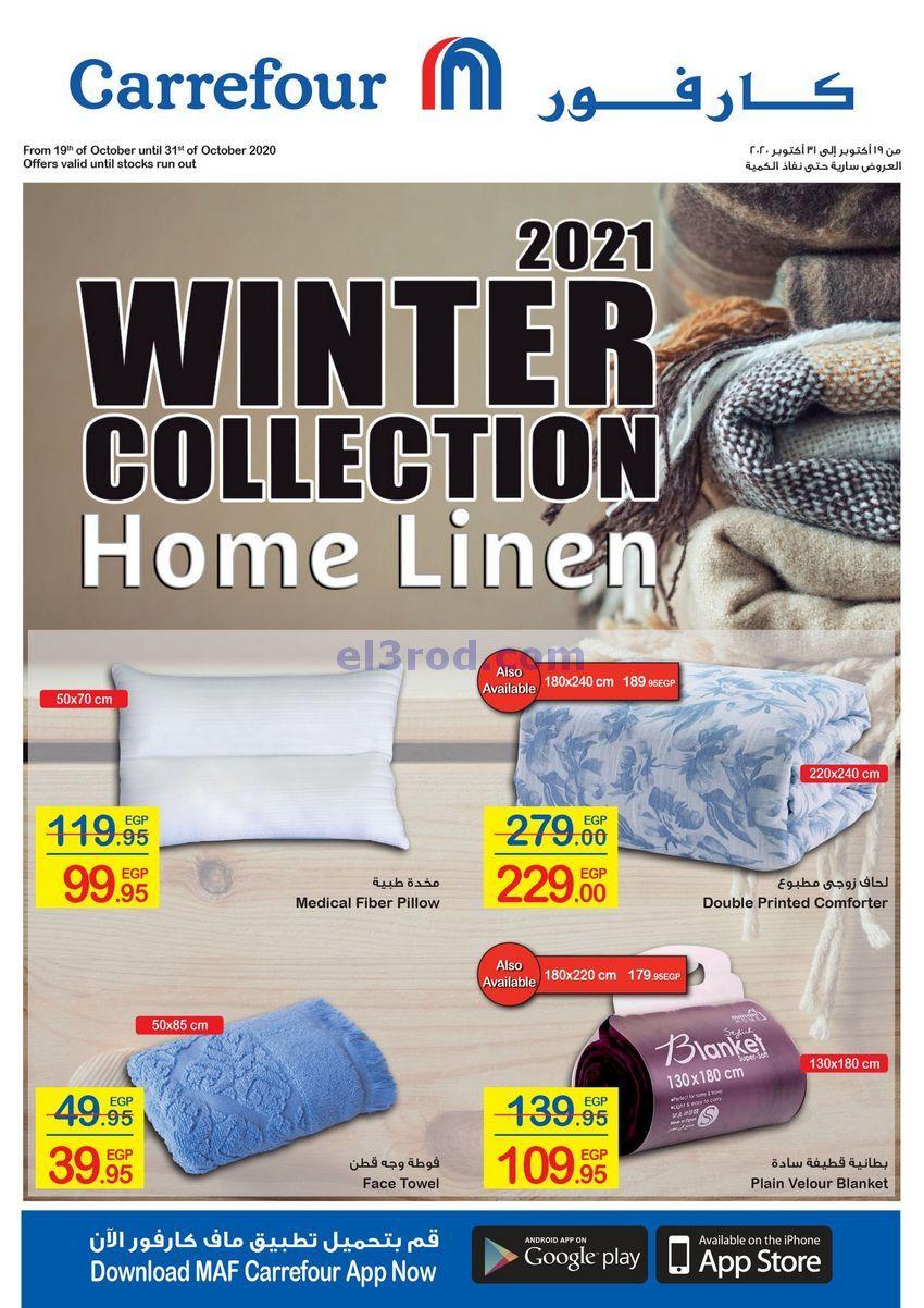 عروض كارفور مصر 19 حتى 31 10 2020 شتاء كارفور Winter Collection Linen Egypt