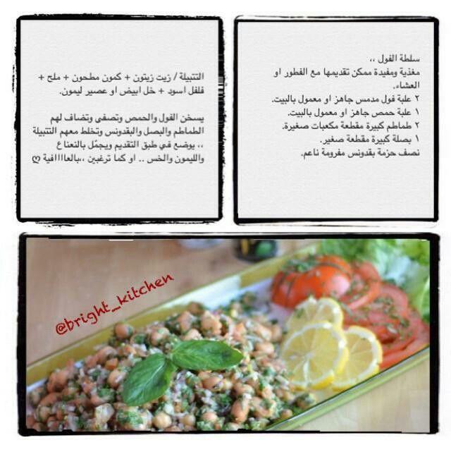 سلطة الفول Middle East Food Arabian Food Arabic Food