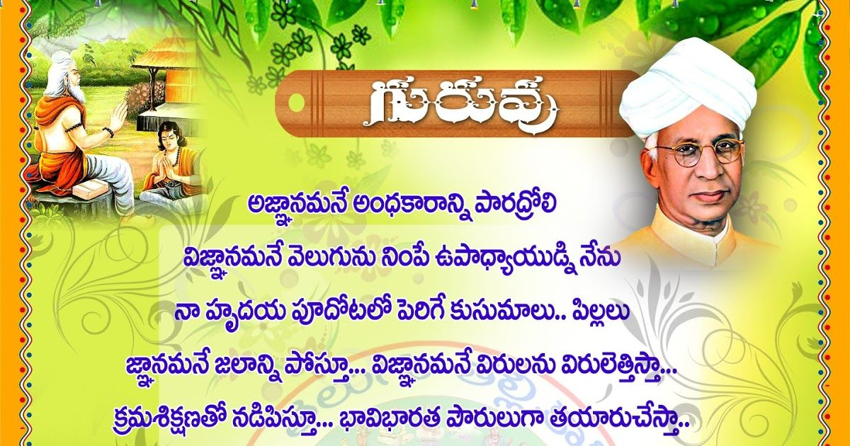 Happy-Teachers-Day-Greetings-Telugu-Quotes-Images-Upadyaya