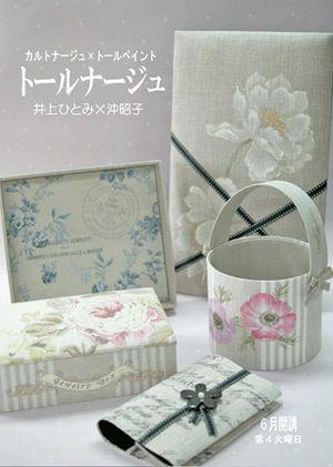 Diário bonito fazer que bonito interior ♪ Hitomi Inoue los ACESSÓRIOS Feitos à Mão e EUA $ cartonagem