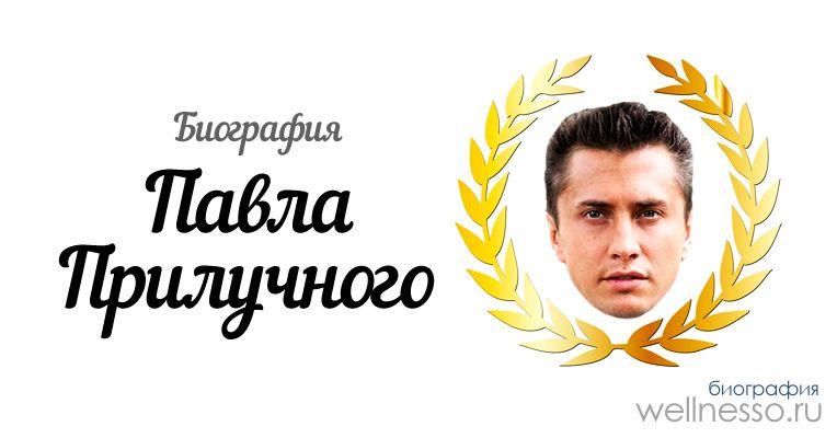 Павел Прилучный: биография, карьера, личная жизнь и ...