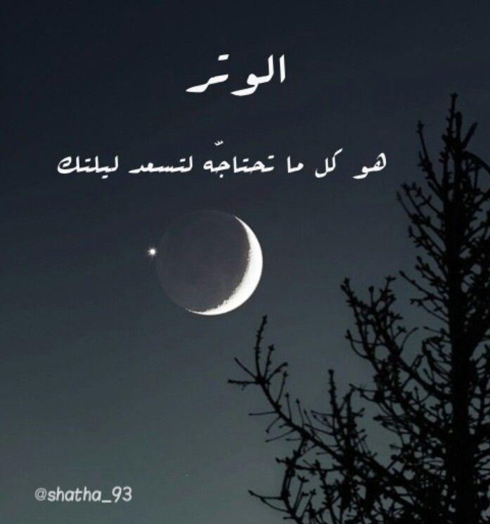 صﻻة الوتر Words My Love Sayings