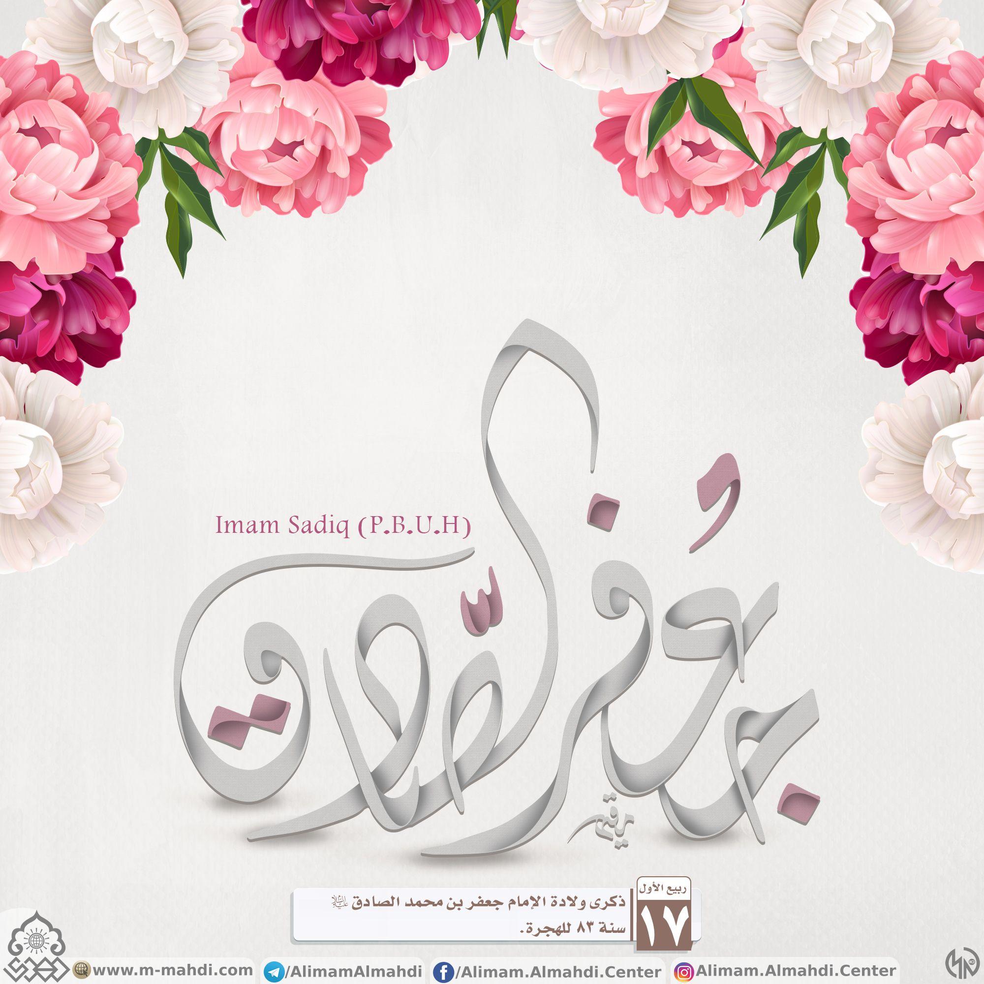 ذكرى ولادة الإمام جعفر الصادق عليه السلام Islamic Art Place Card Holders Projects To Try