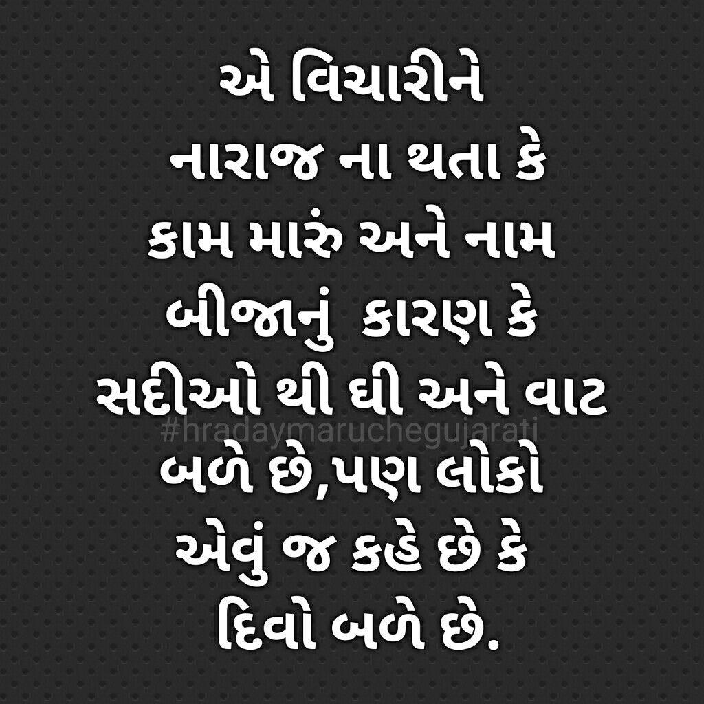 Gujarati Love Quotes In Gujarati Fonts: GUJARATI UVICHAR