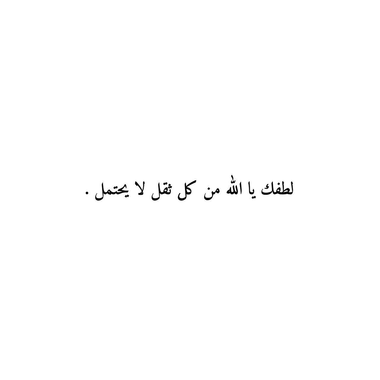 لطفك يااااا الله Wisdom Quotes Life Talking Quotes Beautiful Quran Quotes