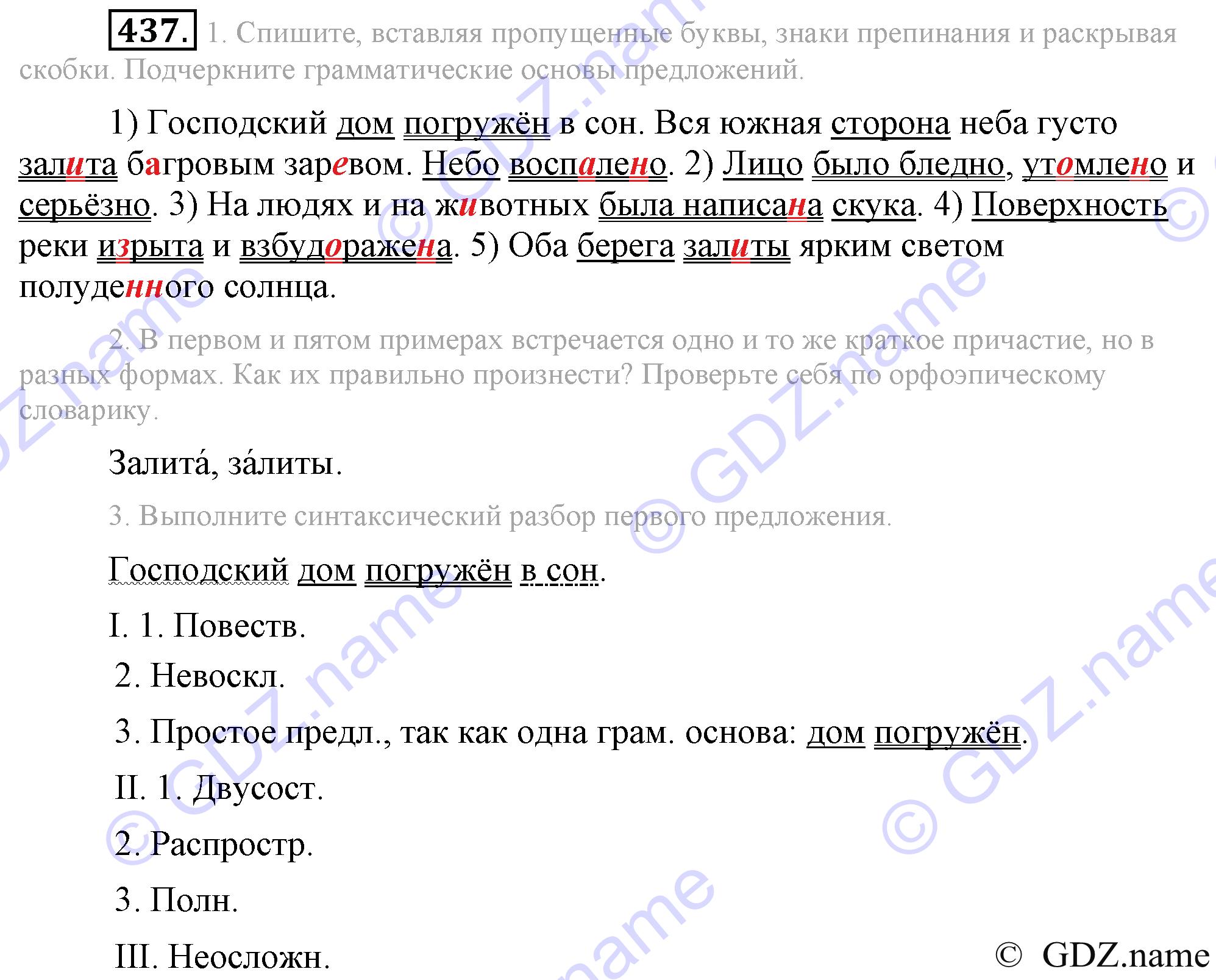 Гдз по всеобщая истории 7 класс данилов кузнецов