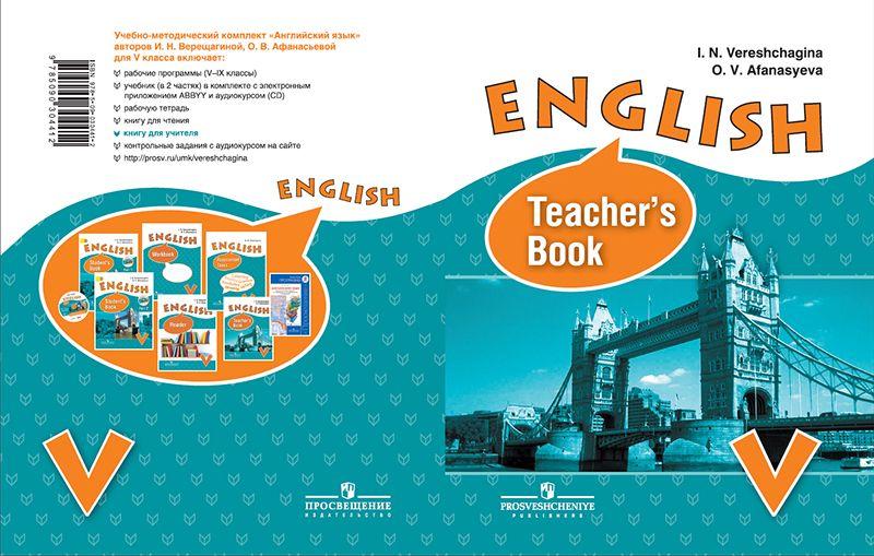 английский язык 5 класс тесты скачать