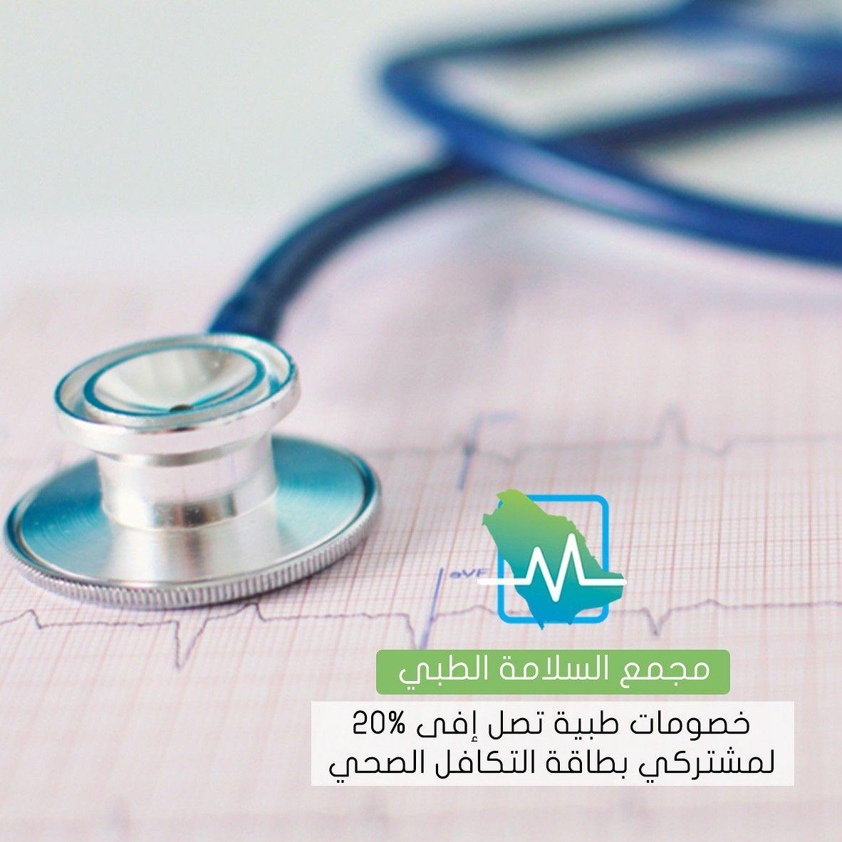 أصبح بإمكانك تلقي أفضل الخدمات الطبية في مجمع السلامة الطبي بخصومات طبية تصل إفى 20 على بطاقة التكافل الصحي صحة طب علا Health Insurance Electronic Products
