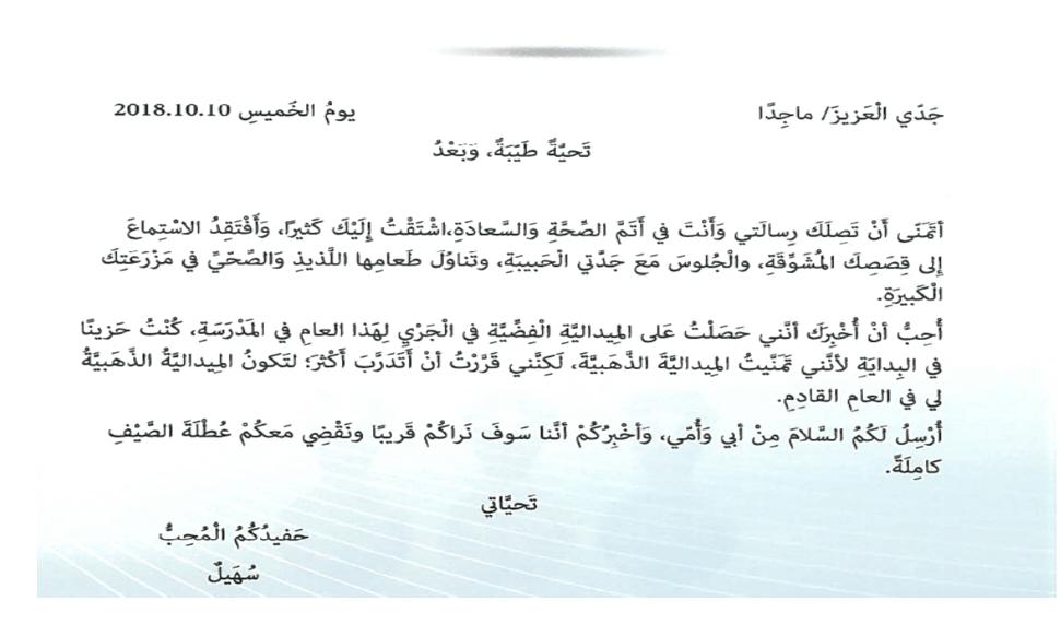 بوربوينت درس الجري لغير الناطقين بها للصف الخامس مادة اللغة العربية Math Math Equations 10 Things