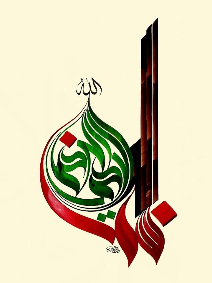 بسم الله الرحمن الرحيم Islamic Art Calligraphy Islamic Caligraphy Islamic Calligraphy
