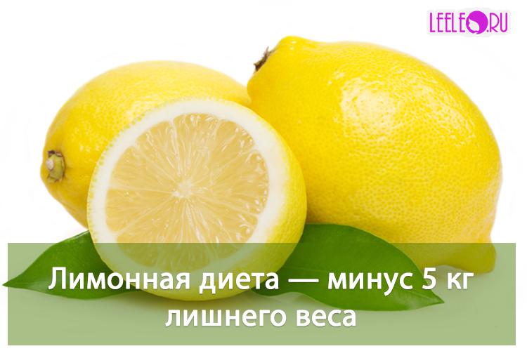 Лимонная Диета При Похудении. Быстрое похудение на лимонной диете, меры предосторожности и отзывы
