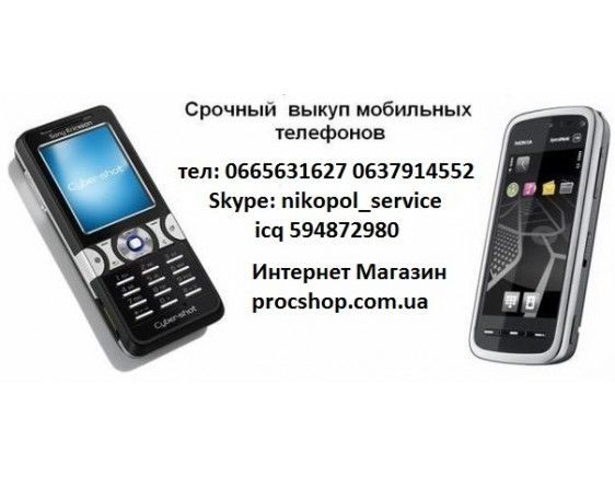 db26610f982 Интернет магазин Procshop Никополь