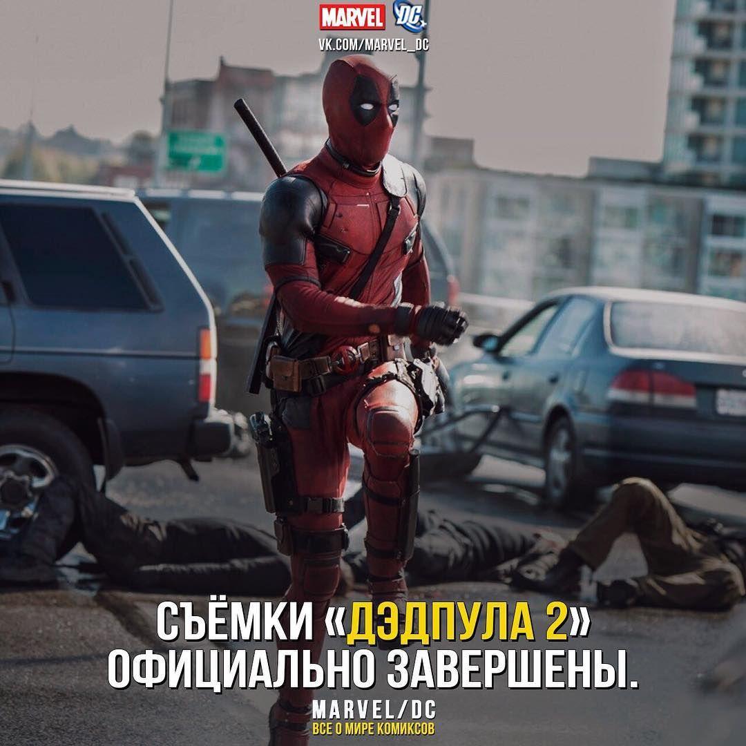 Скачать дэдпул через торрент на русском.