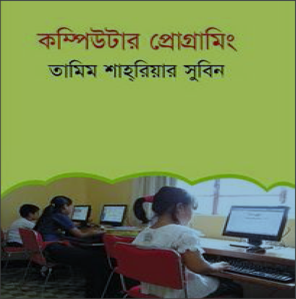 Computer Programming By Tamim Shahriar Subeen Pdf