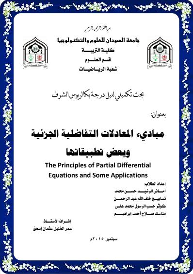 تحميل كتاب مبادئ المعادلات التفاضلية وبعض تطبيقاتها Pdf برابط مباشر Partial Differential Equation Differential Equations Equations