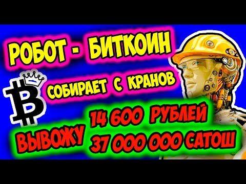 Заработок биткоинов на сайтах с русским языком как заработать в интернете в онлайн играх