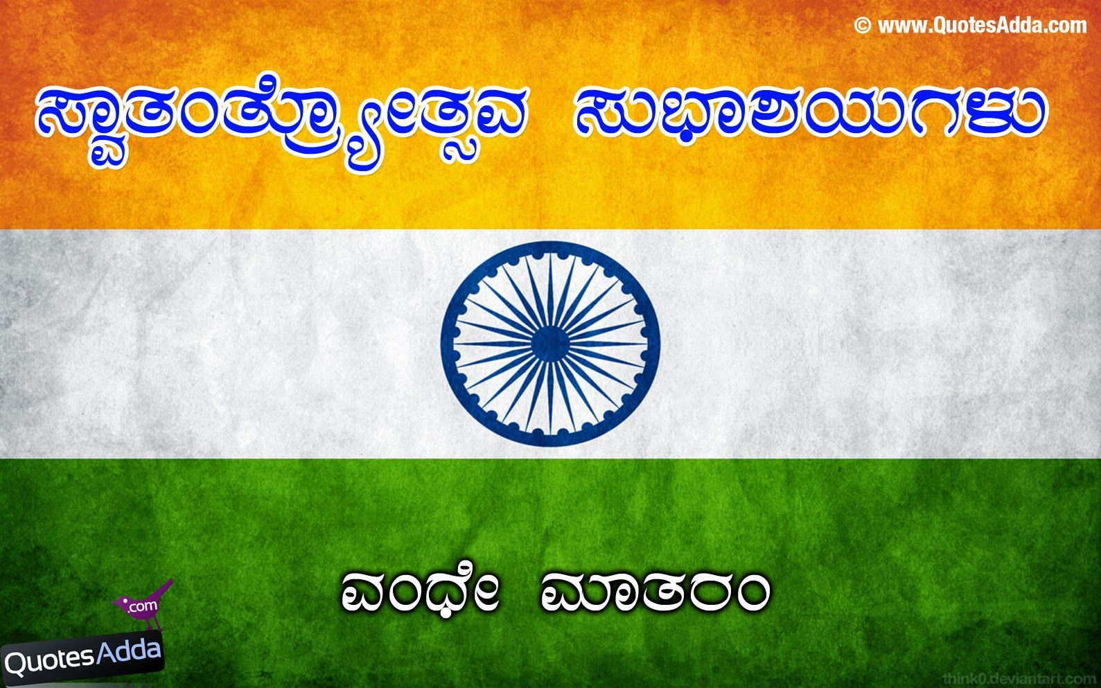Happy India S Independence Day Kannada Greeting Quotesadda Com Telugu Quote Tamil Hindi Indian Flag Image Culture And Tradition Essay In
