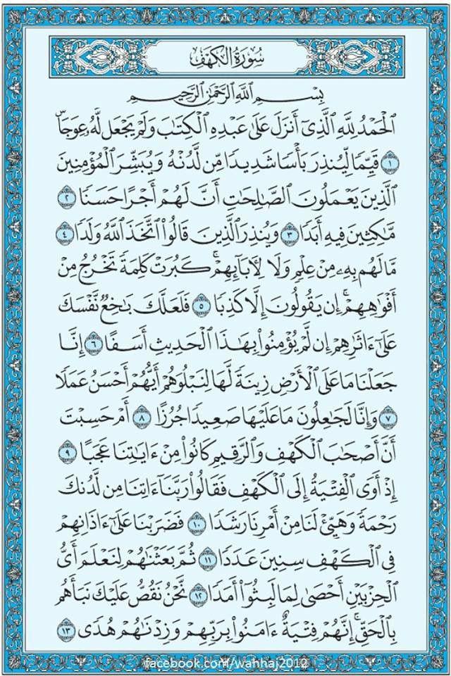 Surah Al Kahfi Ungkapan Lucu Belajar Qur An
